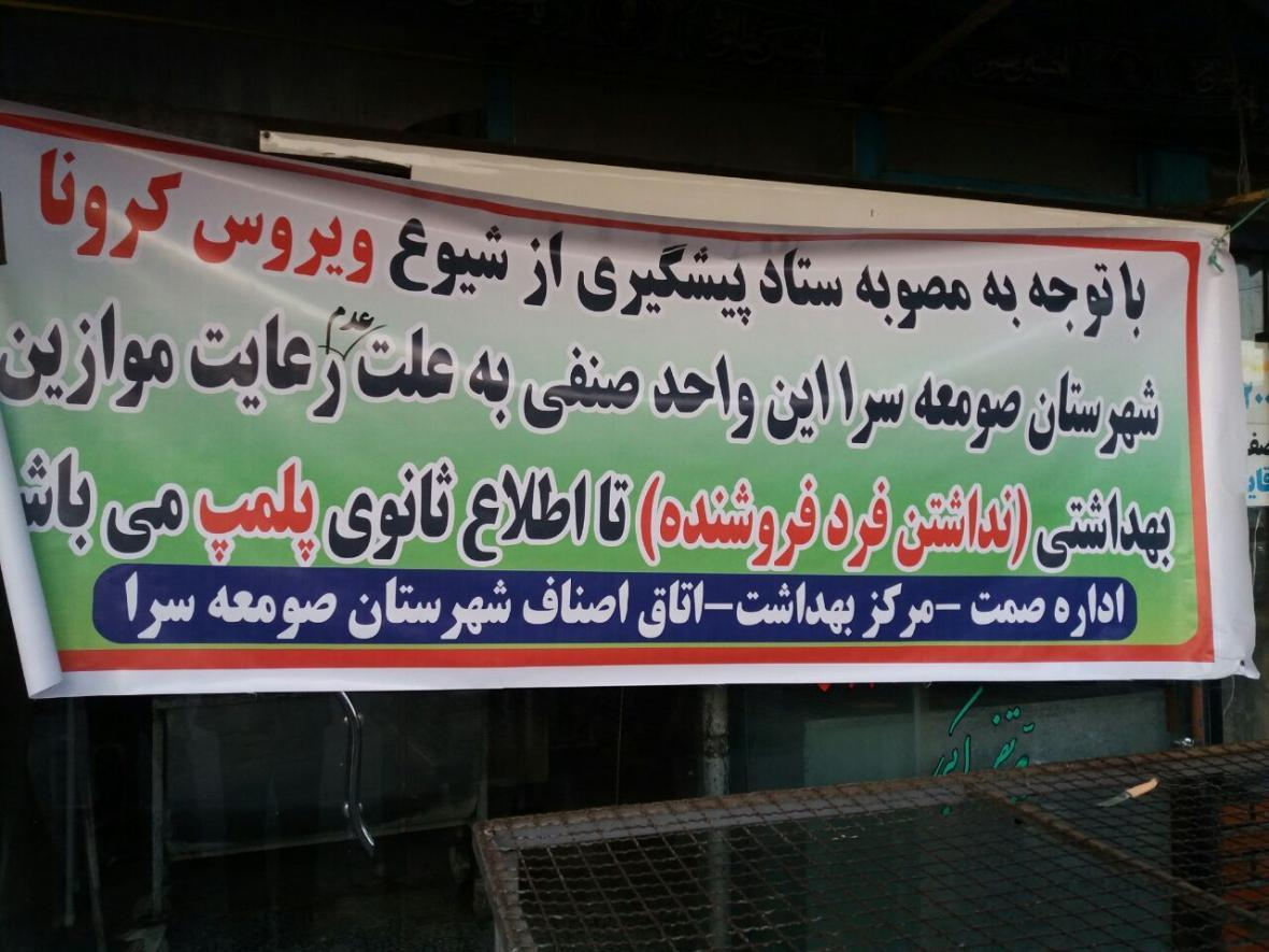 خبرنگاران 7 واحد صنفی متخلف در شهرستان صومعه سرا پلمپ شد