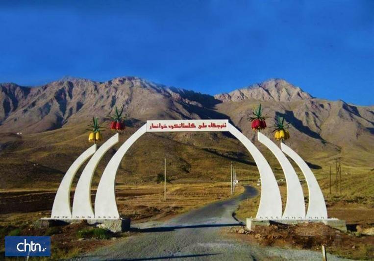 ممنوعیت بازدید از منطقه گردشگری گلستان کوه خوانسار تا انتها اردیبهشت